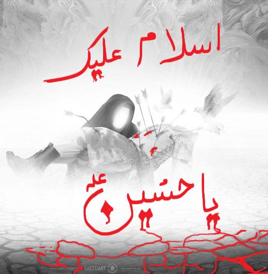 Ya Hussain Calligraphy Salam Ya Hussai...