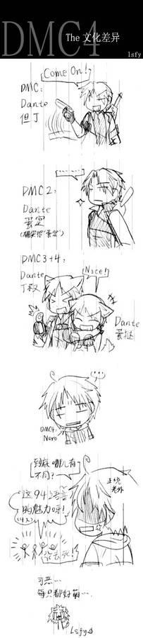 DMC4 - Cultural differences