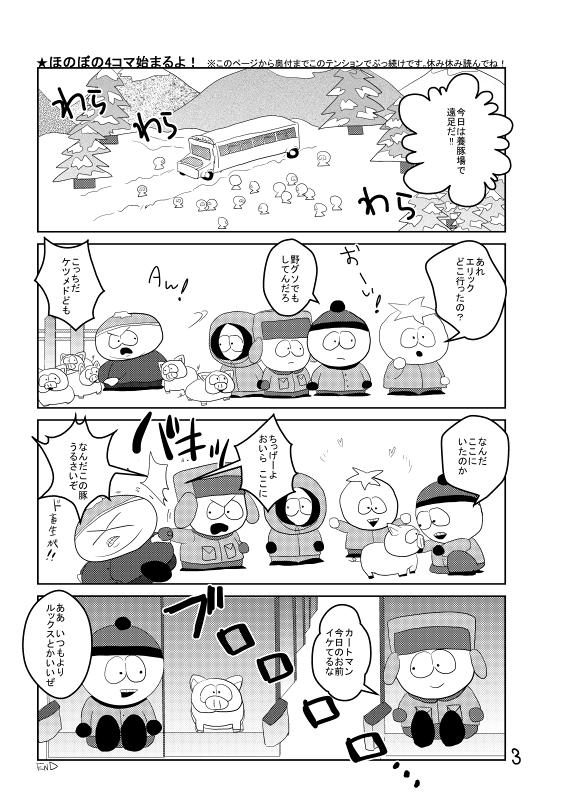 Cartman X Kyle Doujinshi