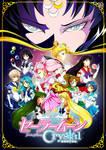 Sailor Moon4 Dead Moon