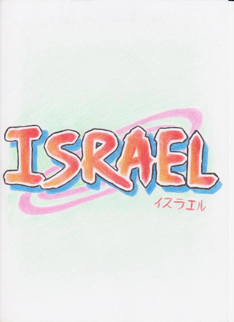 Meu nome by Israelanime