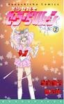 BSSCM Manga Cover 01 color
