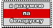Stamp: I understand Belarusian