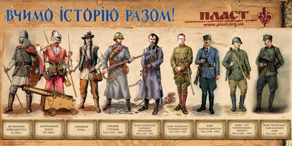 Ukrainian Warriors in History by AtreJane