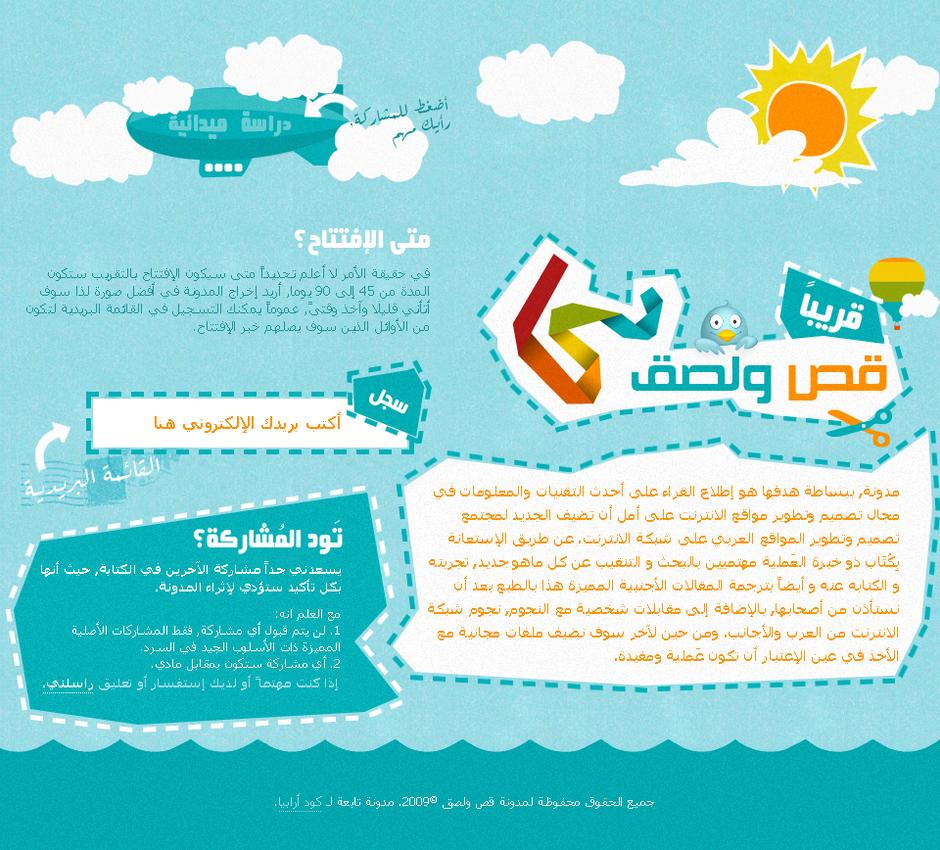 Qas w Lasq - Coming soon Page by kono