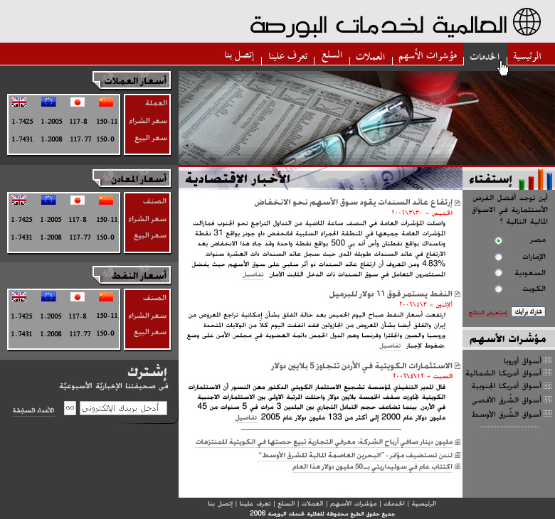 Bourse Web site layout by kono