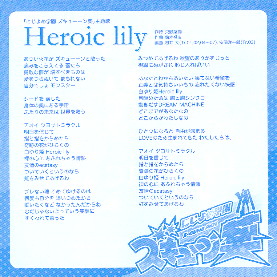 Heroic Lily Lyrics Kanji by XMarcoXfansubs on DeviantArt Pictures Of Lily Lyrics