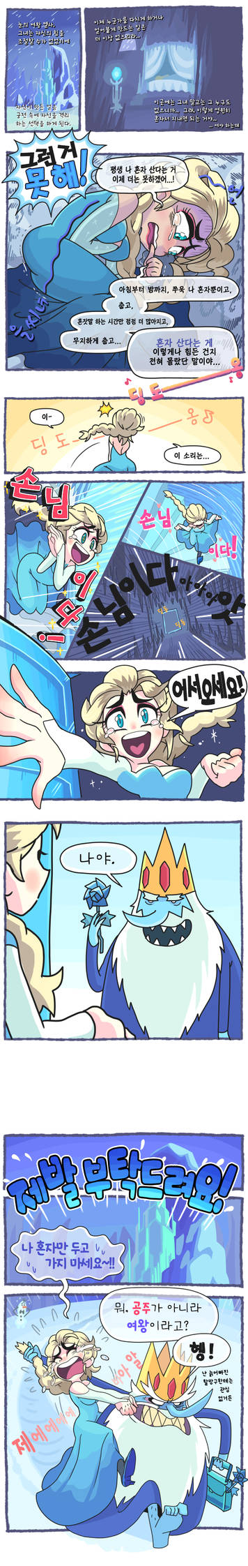Frozen Comic By Gashi Gashi Korean translation