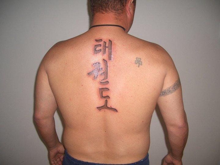 Taekwondo Tattoo