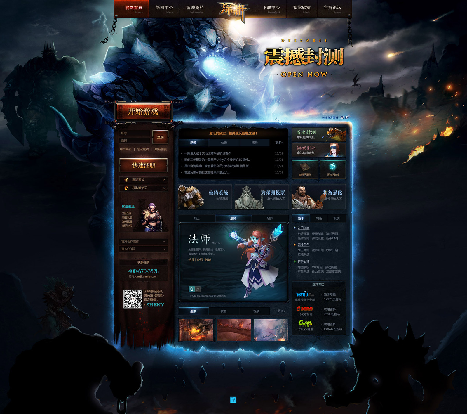 Deepness Game website by onejian