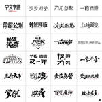 2013 Chinese Typography