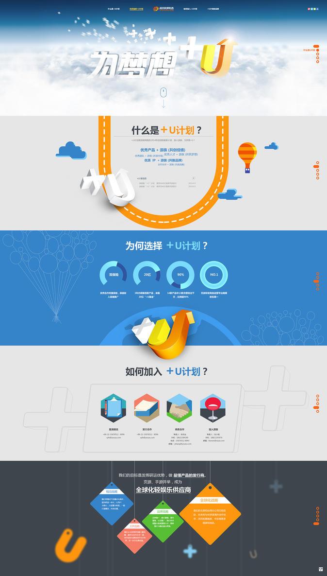 Youzu +U Project by onejian