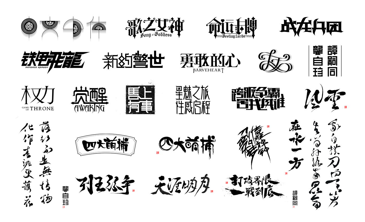 Chinese typeface first collection 2014 by onejian