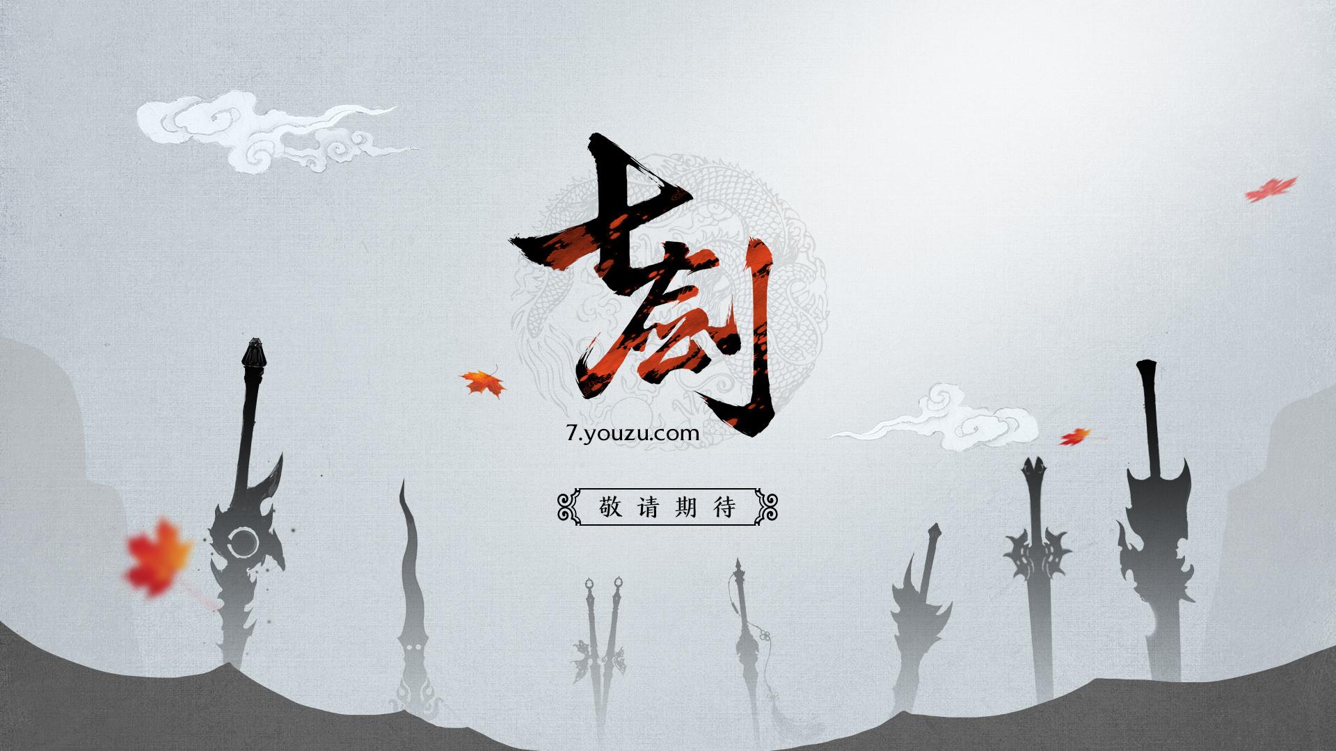 Seven Swords-Coming soon by onejian