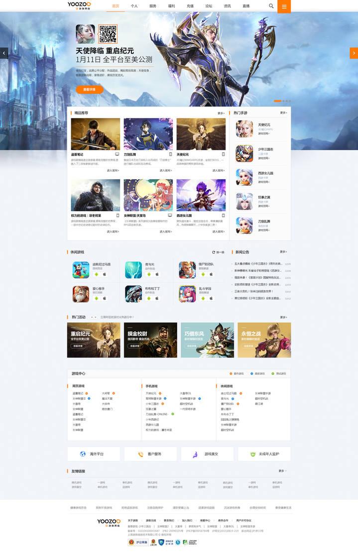 Youzu platform by onejian