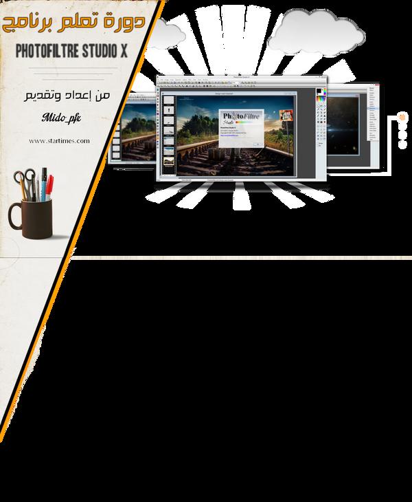 photofiltre studio x startimes