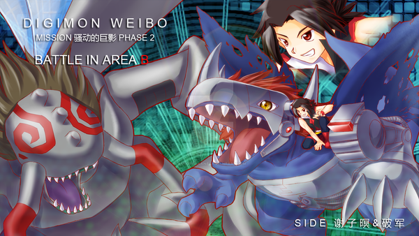 DigimonWB 1st Mission Phase 2 - Ziming Side by auroreakane