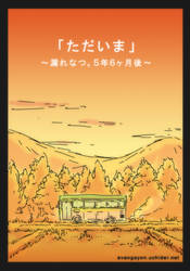 Morenatsu Short Comic TRUE END 05 by UCHIDER