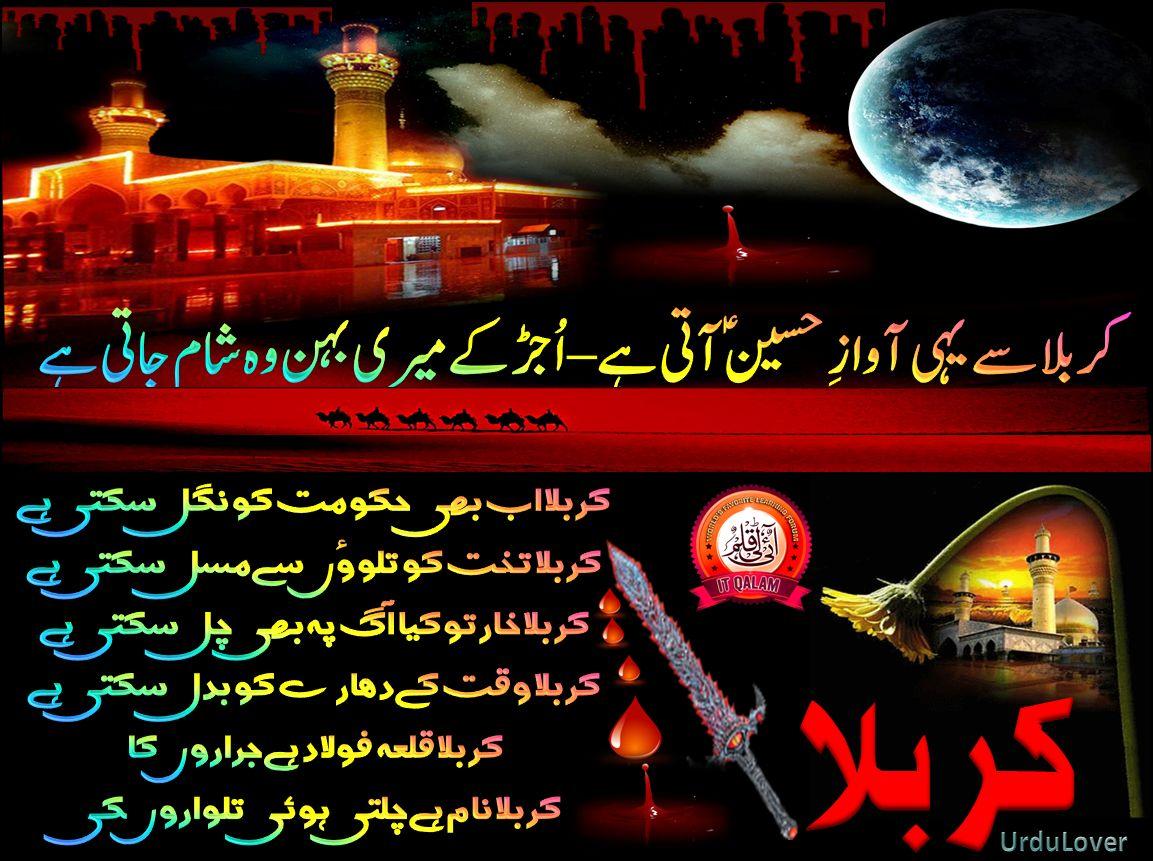 kurbala se yehi awaaz Hussain Ati hey by UrduLover