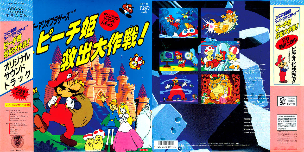 Super Mario Bros  Anime Soundtrack Cover (VAP) by C-E-Studio on