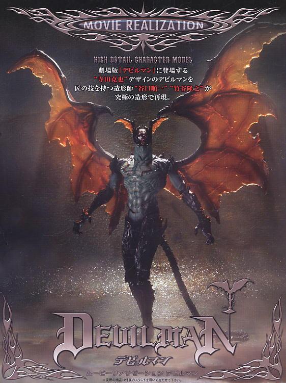 devilman movie - photo #16