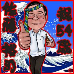 salary man caricature birthday card