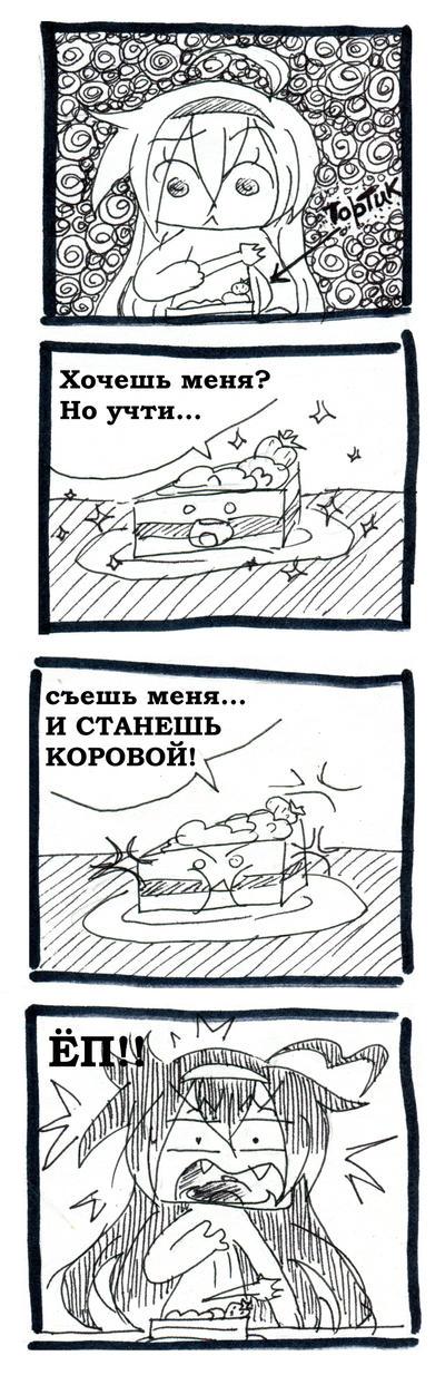 ML_70_cake by Tegraliz