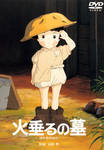 Grave of the Fireflies.