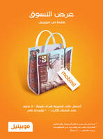 MOBINIL offer opt.02 by Davinici