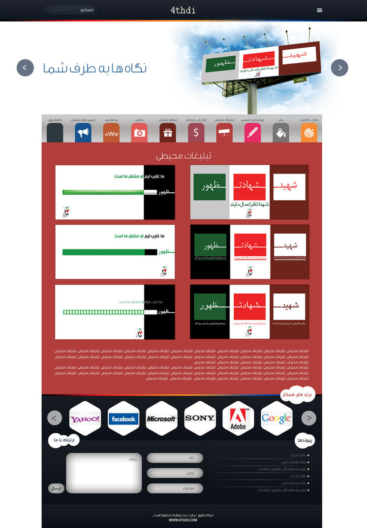 4thdi-WebDesign-FazlAbbasZaidi by SeyedFazl