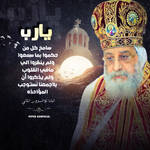 Pope tawadrous ll designed by Peter ghoprial 6