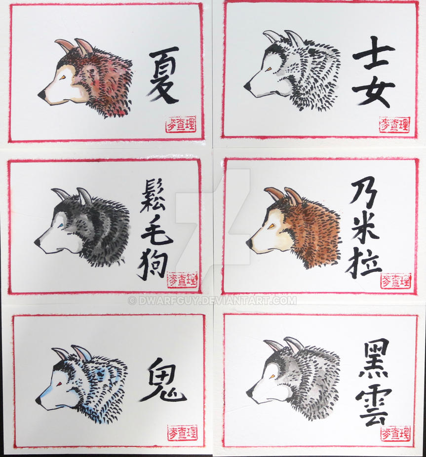 Stark Dire wolves w Chinese Calligraphy watercolor by dwarfguy