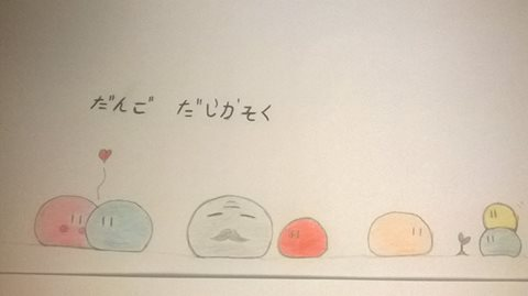 10th Drawing Contest! Big Dango family. ('' ) by DangoDaikazoku1