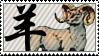Chinese Zodiac: Goat by Frozen-lullaby