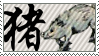 Chinese Zodiac: Pig by Frozen-lullaby