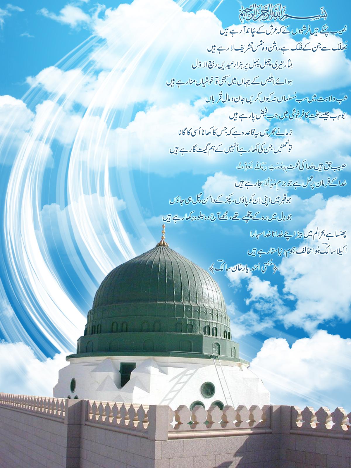 nath sharif download