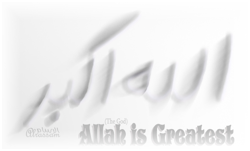 Allah is the Greatest by alrassamphoto