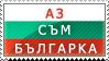 BG Stamp by noxiousone
