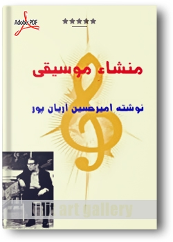 کتاب آموزش، منشا موسیقی