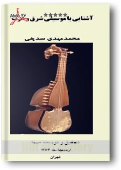کتاب، آشنایی با موسیقی شرق و غرب