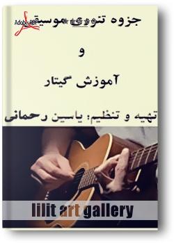 کتاب آموزش، گیتار از یاسین رحمانی