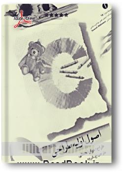 کتاب آموزش، اصول اولیه طراحی