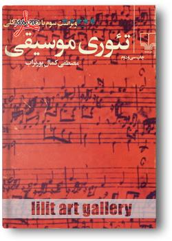 کتاب آموزش، تئوری موسیقی