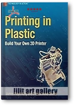 کتاب آموزشی، چاپ پلاستیکی