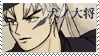 Inu no Taishou stamp by foo-dog