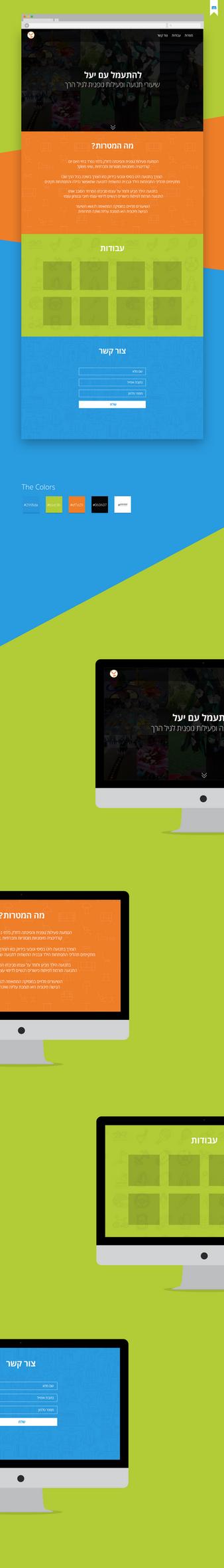 Yael Web Design by MarkARTGD