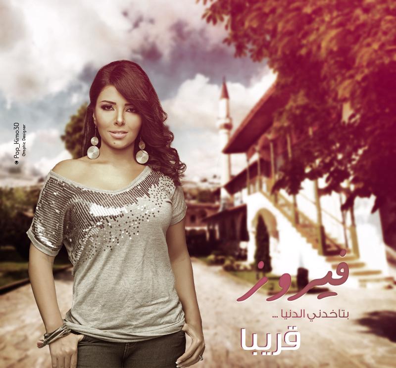 Fayrouz Arkan | Btakhodny El Donya by FadySN
