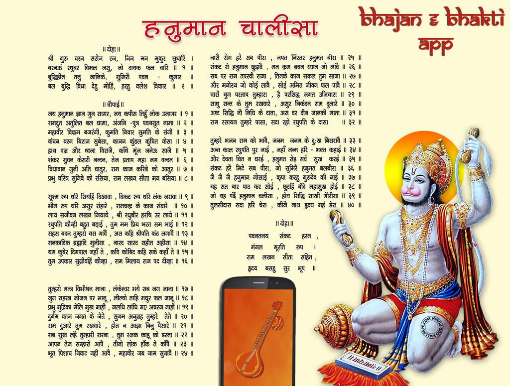 Hanuman-chalisa-app by hanumanchalisa on DeviantArt