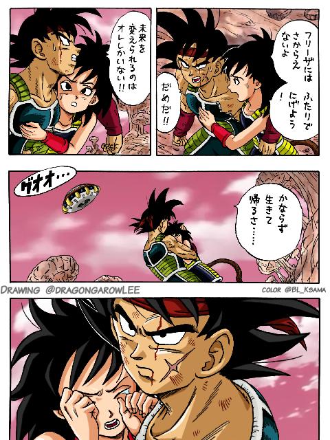Dragon Ball Minus Bardock And Gine By Bl Sama On Deviantart