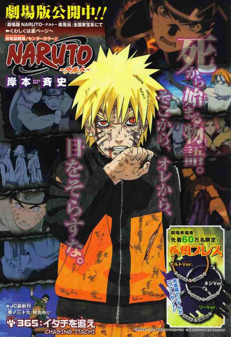 Naruto Shippuden Uncut Season 4 movie